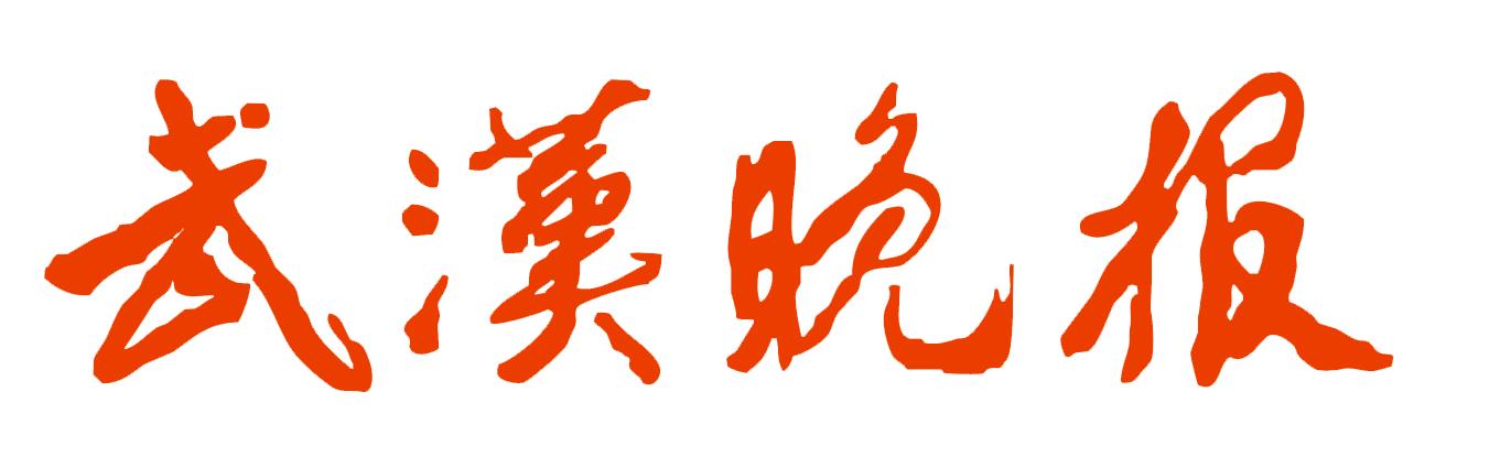 武汉晚报电子版2020年04月27日